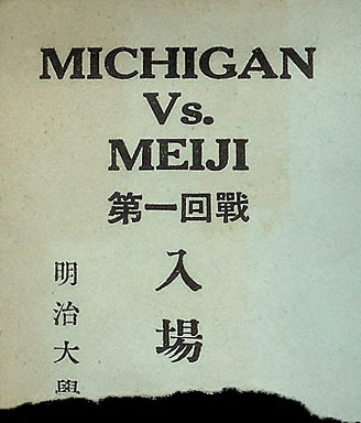 Michigan vs Japan baseball 1932